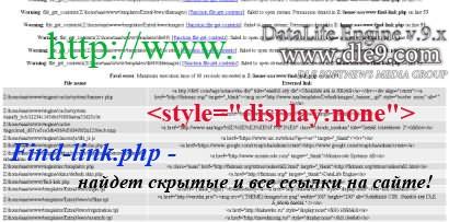 Скрипт Find-Link поиск скрытых ссылок на сервере