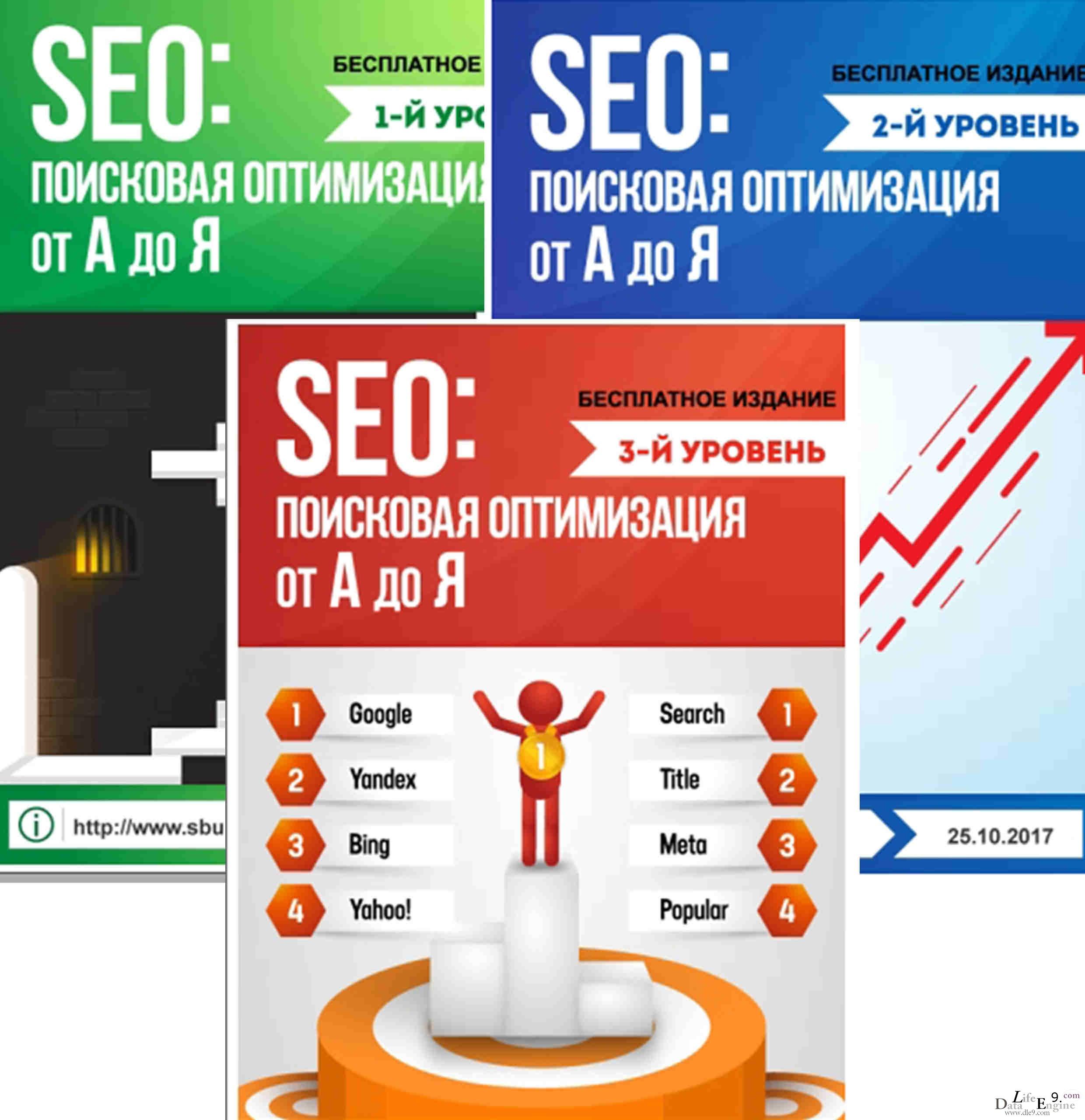 Скачать книгу seo оптимизация топ сайтов по новостям