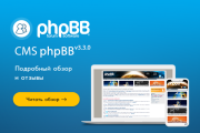 Скачать viewforum phpbb